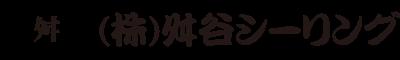 舛谷(ますたに)シーリング|栃木県宇都宮市の雨漏り応急処置・診断