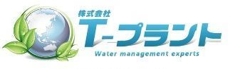 宇都宮のトイレリフォーム、水漏れ、つまり修理ならT-プラント